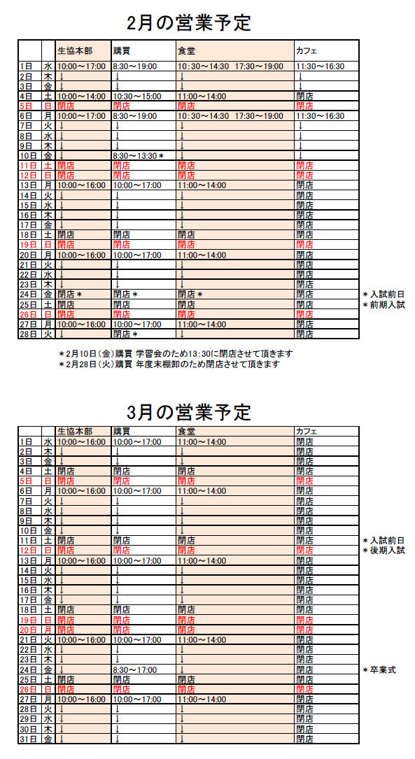 営業日程17.2.3.png