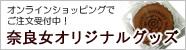 110530_narajo_goods_bn.jpg