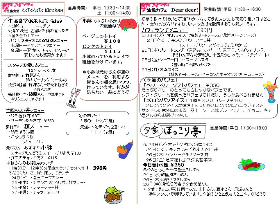 170523_menu.PNG