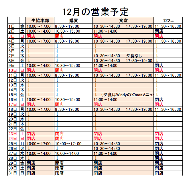 12月営業カレンダー.PNG
