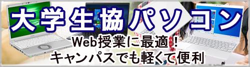 【大学生協パソコン】2020