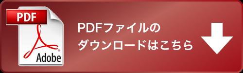 PDFファイルのダウンロードはこちら