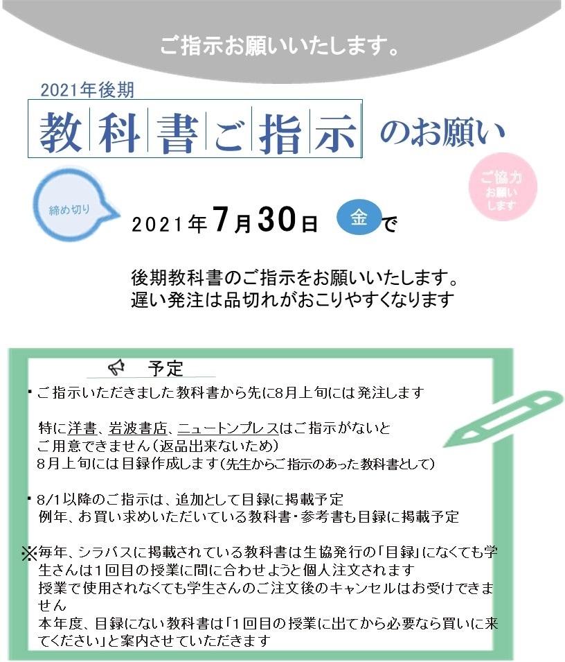 shijisyo202107-2.jpg