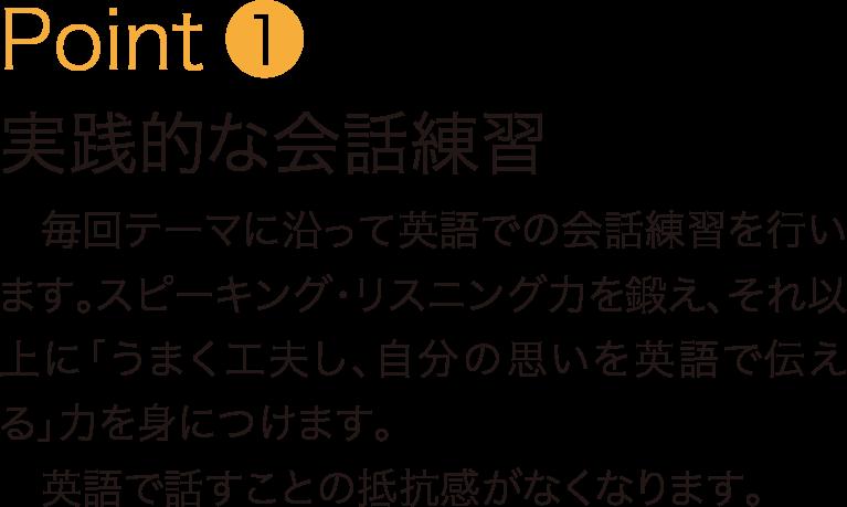 point1-2