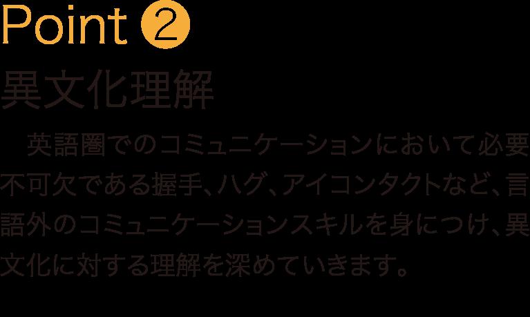 point2-2
