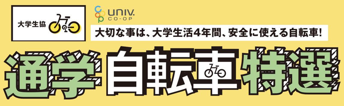自転車バナー