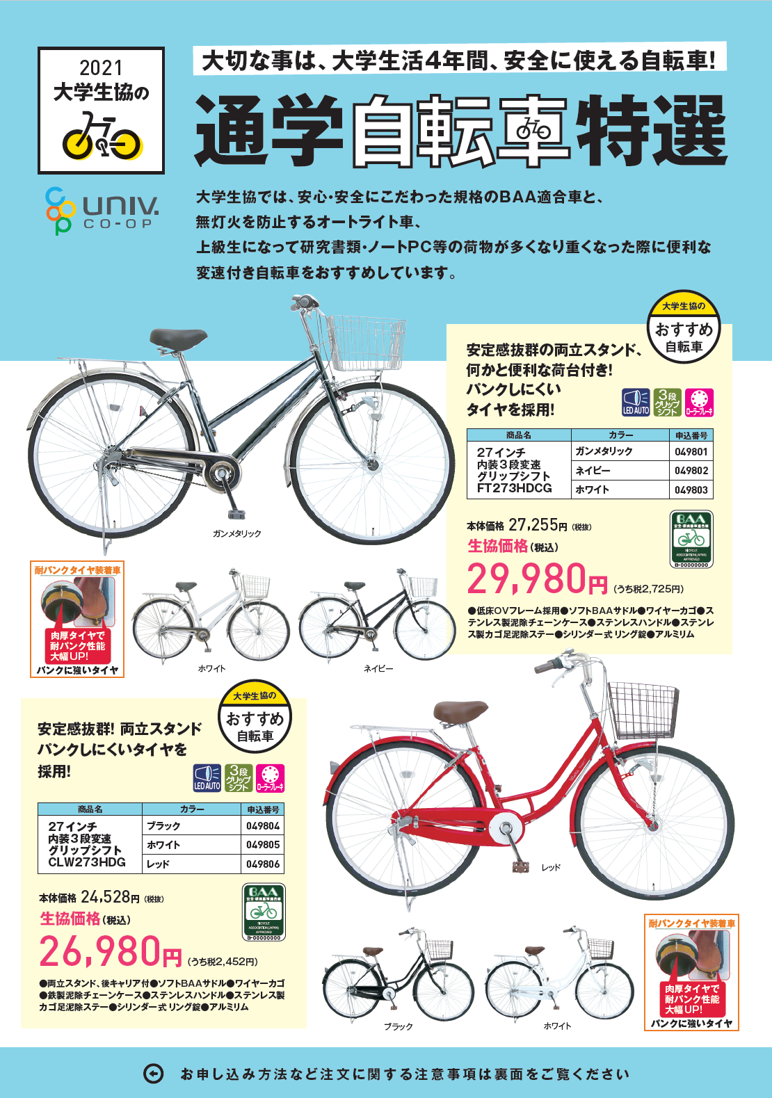 bicycle2021-1.png