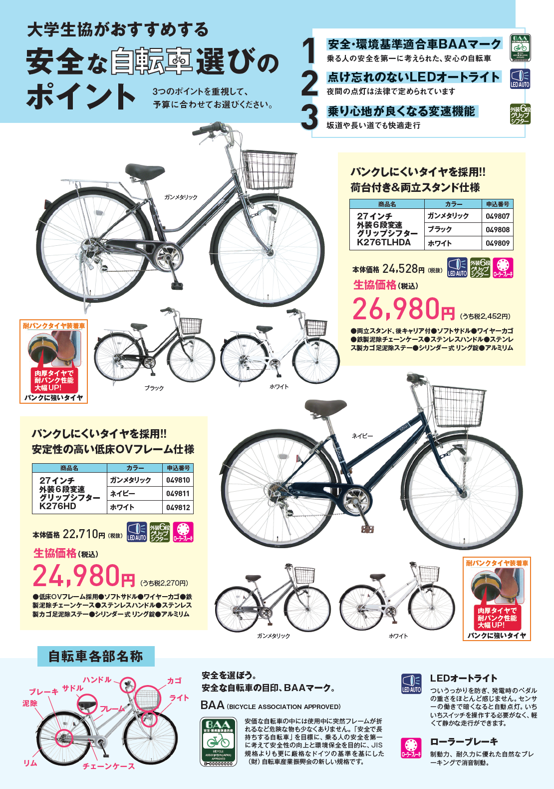 bicycle2021-2.png