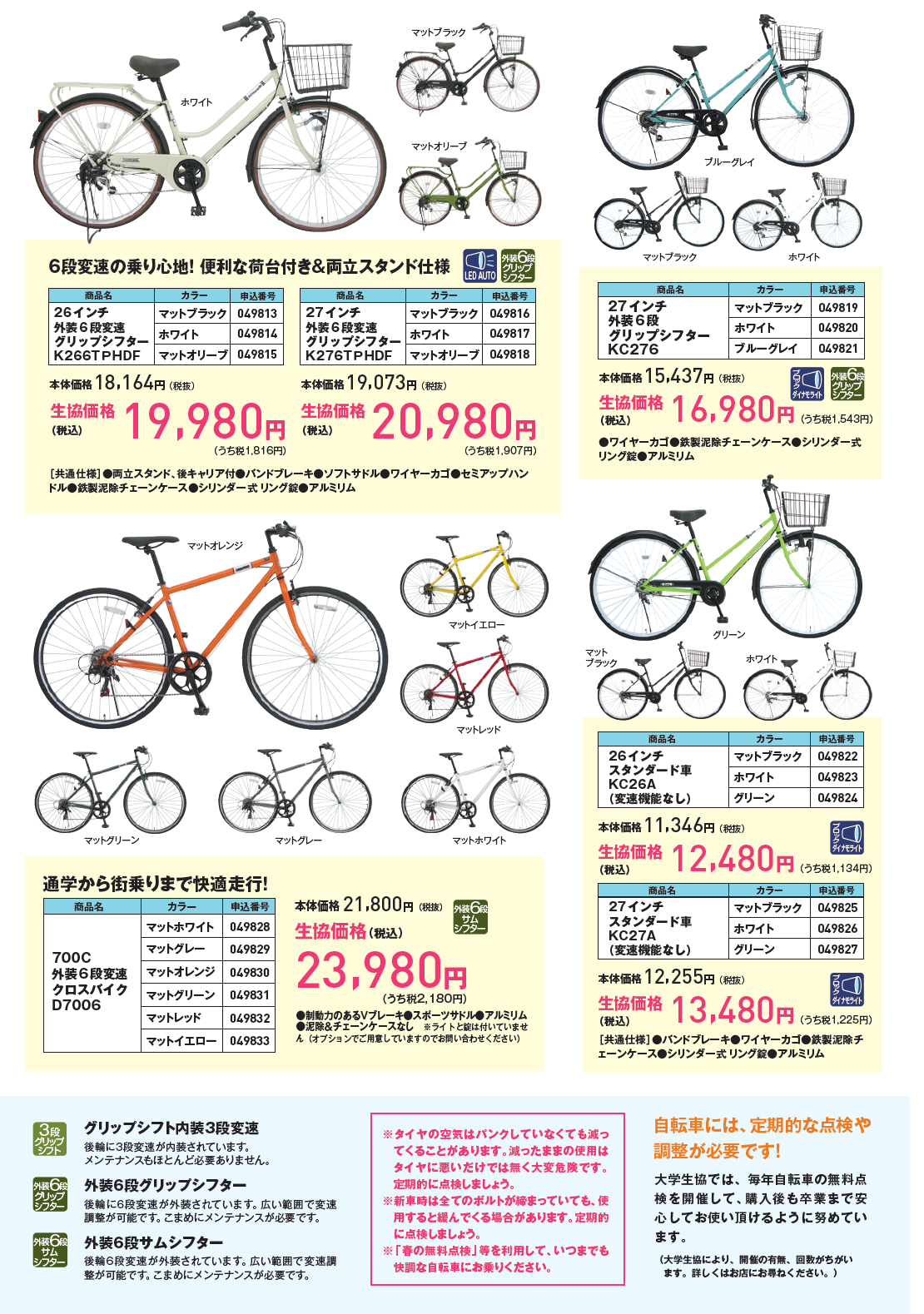 bicycle2021-3.png