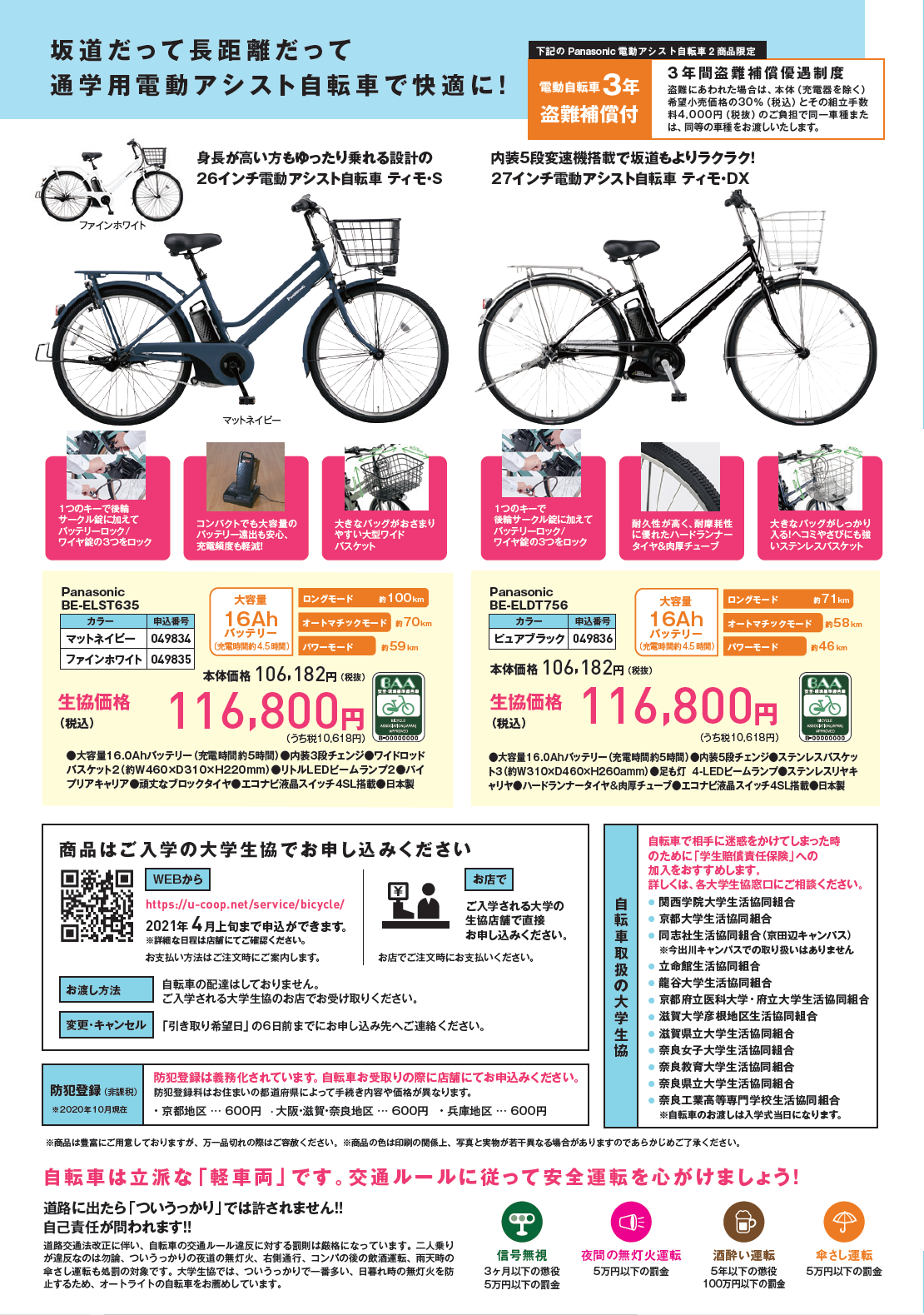 bicycle2021-4.png