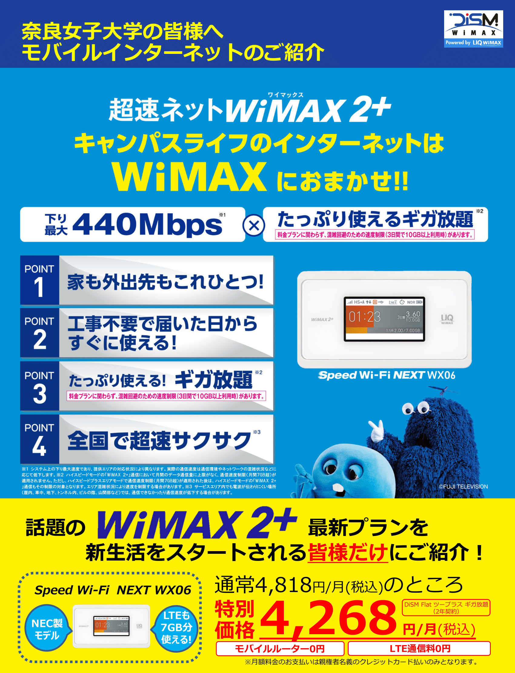wimax2021-1.png