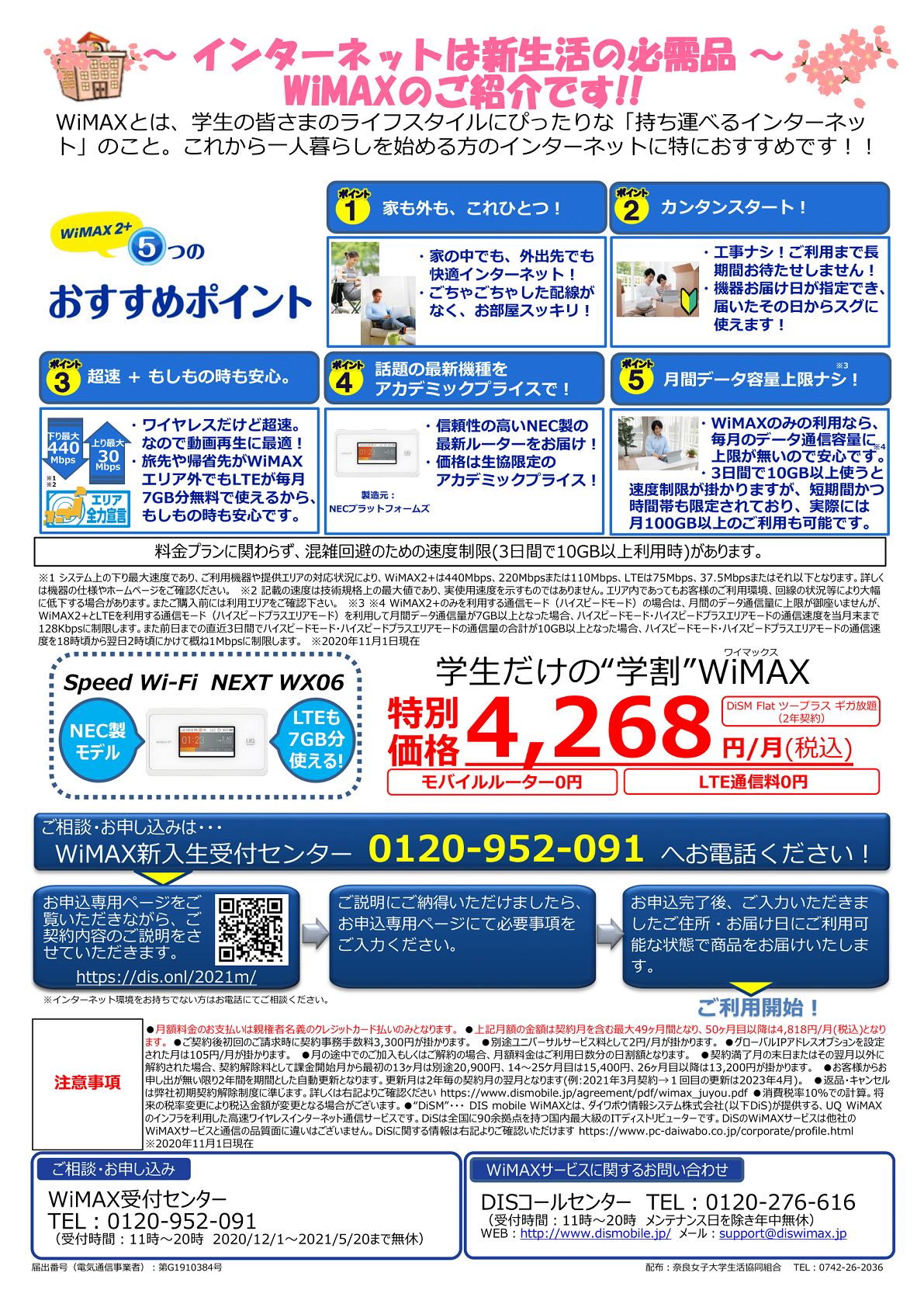 wimax2021-3.png