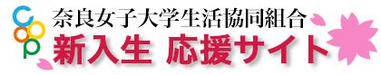 奈良女子大学生活協同組合-新入生応援サイト