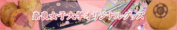 奈良女子大学オリジナルグッズ