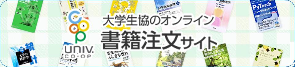 大学生協のオンライン書籍注文サイト